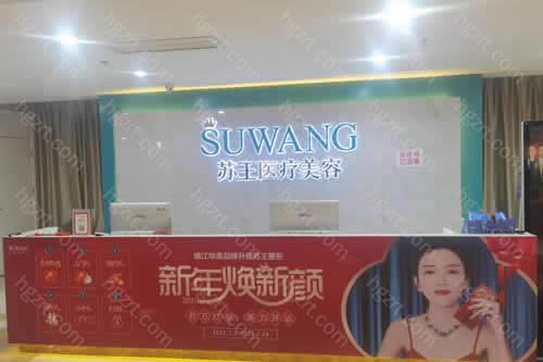 1、镇江苏王医疗美容门诊部是一家医美整形连锁品牌
