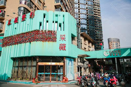 3、镇江润州采薇医疗美容诊所是卫生行政部门审核批准的大型医疗美容机构