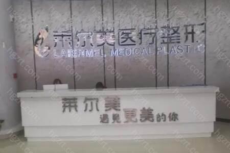 2、洛阳莱尔美医疗美容门诊部是一家医疗连锁品牌机构