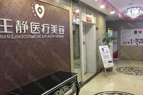 6、王静医疗美容诊所是经过河南省卫生部门审批成立的正规整形机构