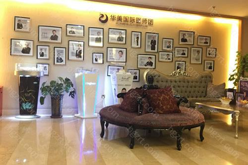 2、新疆乌鲁木齐华美整形美容医院是一家连锁医疗品牌机构