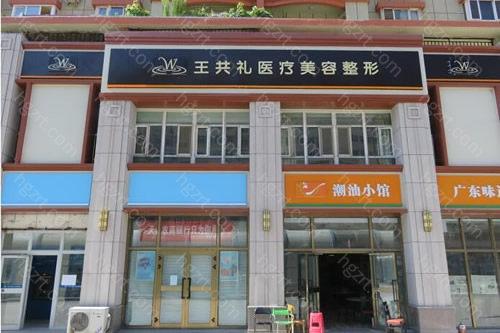 3、新疆乌鲁木齐王共礼医疗美容医院是一家集美容开发、服务、推广为一体的整形美容机构
