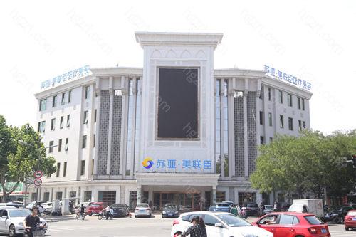 3、唐山苏亚美联臣医疗美容医院隶属于苏宁环球健康产业部