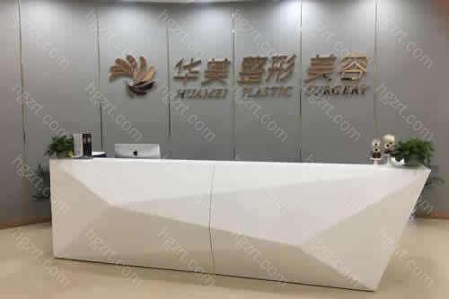 1、赣州华美医疗美容门诊部是由赣州市卫生部门审批成立的美容机构