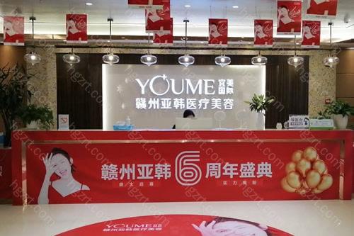 2、赣州亚韩整形美容是一家全国连锁医疗美容机构