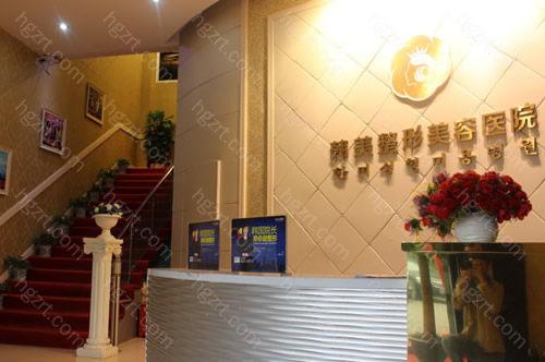 3、赣州韩美整形美容医院是经过卫生部门批准成立的一家整形美容专科医院
