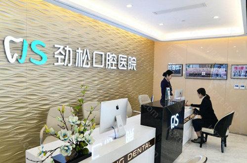 所以想了解一下北京劲松口腔医院望京分院怎么样?