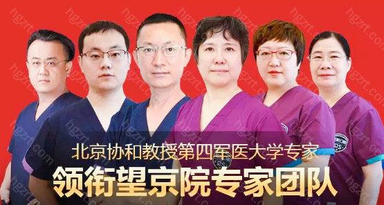 劲松口腔医院望京分院口腔汇聚了多位有名牙医
