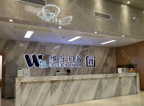 赣州维乐口腔是当地规模比较大的口腔机构