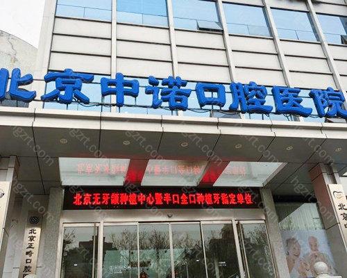 而劲松口腔医院属于二级口腔专科医院
