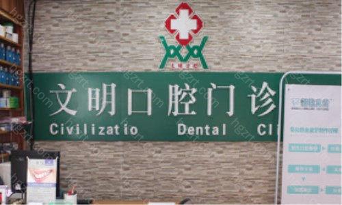 景德镇文明口腔是一家比较老牌的口腔机构