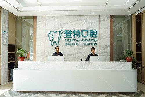 登特口腔在北京、深圳、福州、厦门等地开设了近五十家门诊机构