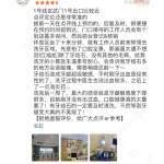 南京美奥口腔怎么样?分享医院口碑及价目表