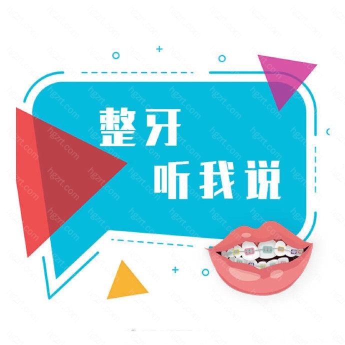 海口牙齿矫正哪家医院比较好?那肯定不能错过这篇海口牙齿矫正医院排名了