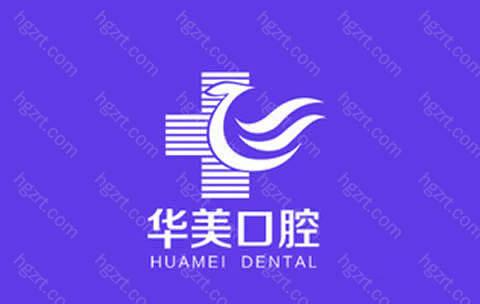 在华美口腔进行牙齿家长的优势在于