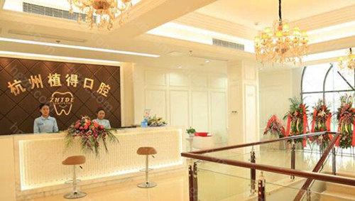 杭州植得口腔种植牙是院长亲自领衔主诊