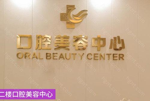 还有湛江拜尔口腔、湛江壹壹口腔都是湛江好的口腔医院
