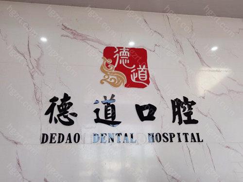 是一家现代化数字化的口腔诊疗机构