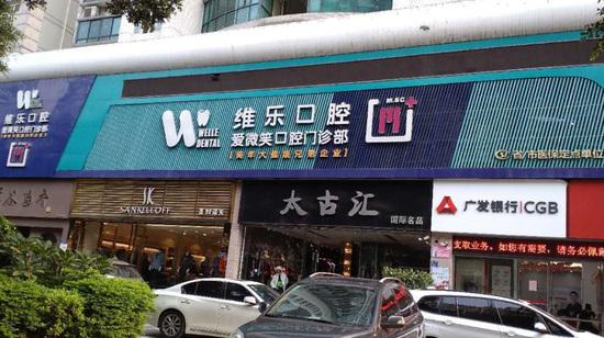 维乐口腔(鼓楼温泉公园店)外景