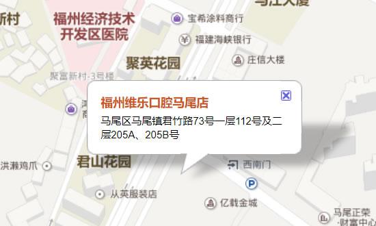 维乐口腔(马尾亿载金城店)地址