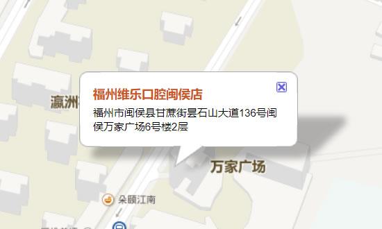 维乐口腔(闽侯万家广场店)地址