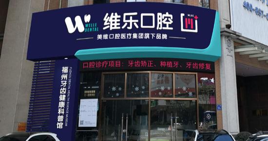 维乐口腔(台江中亭街店)外景