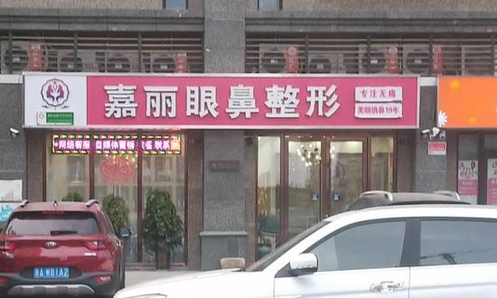 济南嘉丽医疗美容诊所外景