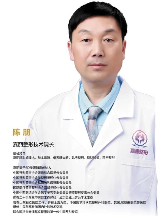 济南嘉丽医疗美容诊所技术院长