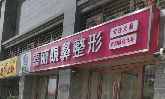 济南嘉丽医疗美容诊所外景图