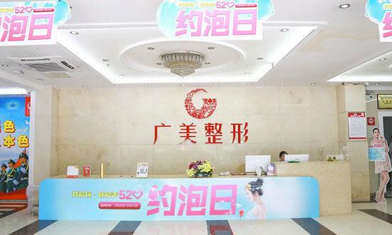 广州广美美雅医疗美容门诊部环境