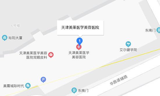 天津美莱医学美容医院地址图示