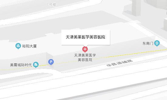 天津美莱医学美容医院地址3d图示