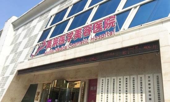 天津美莱口腔医院外景
