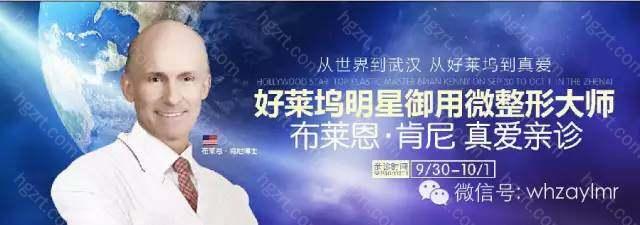 好莱坞整形教父空降国庆惠美江城