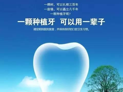 什么是种植牙,是长期的吗?