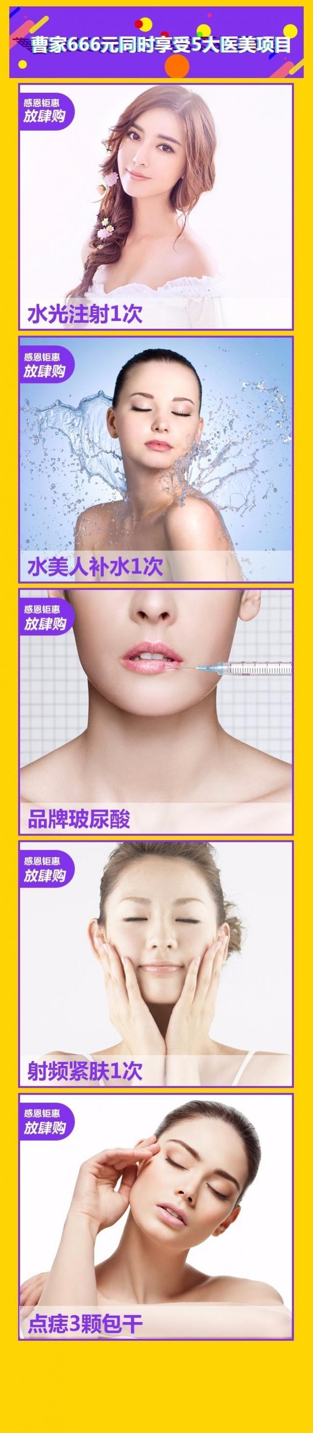 瘦体蛋白瘦脸多少钱?