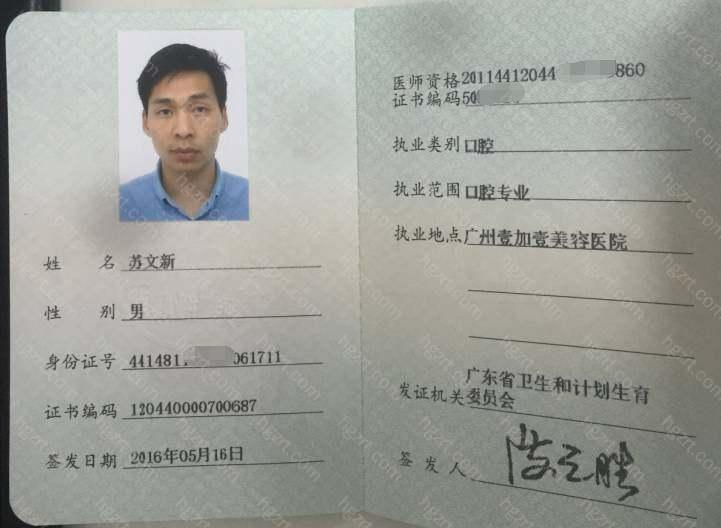 苏文新主任医师资格证