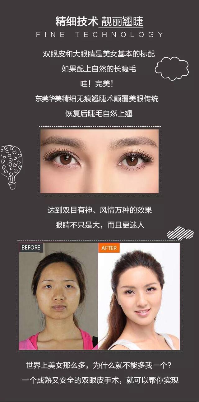 双眼皮怎样做出来好看,想要一双漂亮的双眼皮,你必须要GET这三点!