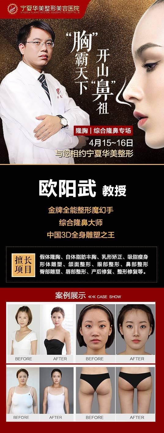 假体丰胸整容,4月15—16日全能整形专家欧阳武教授坐诊宁夏华美整形