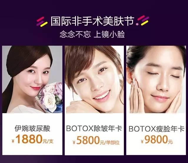 美肤节|合肥福华国际整形节
