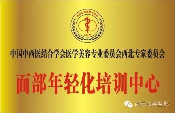 西安西美整形【原解放军二炮西安整形外科医院】介绍