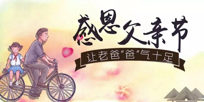 """射除皱针多久见效 6月17日-18日父亲节感恩专场,一起来炫""""父""""吧!"""