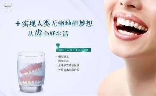 种植牙PK镶牙,哪个好?