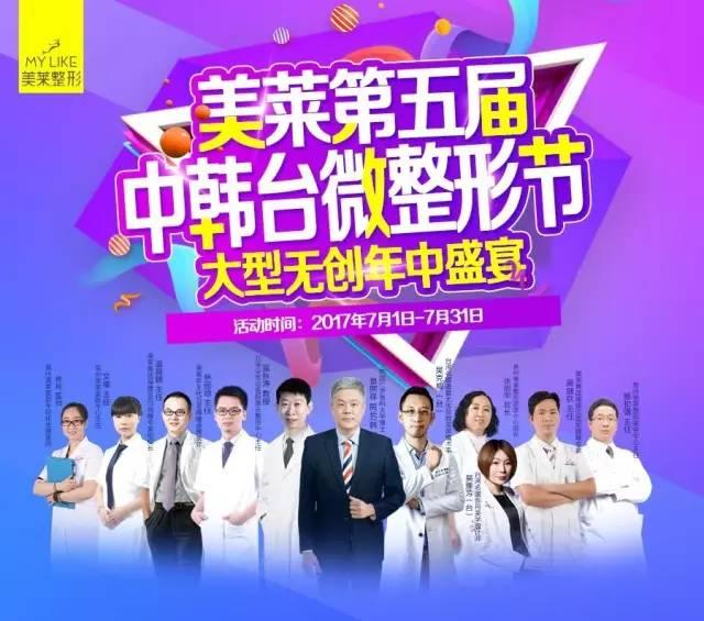 微整形注射美容 7月8日-9日,台湾明星御用微整专家吴克威教授坐诊泉州美莱!