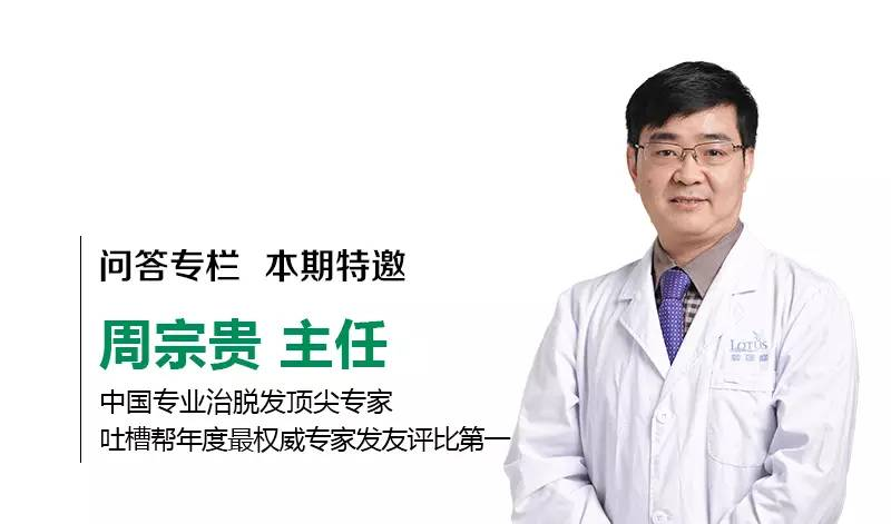 发问|靠防脱育发液、养发剂治脱发管用吗?