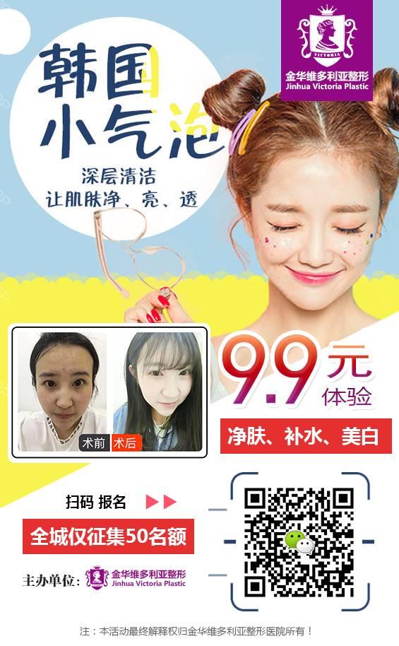 韩国美容小气泡是什么|暑假出游皮肤后遗症▶毛孔粗大,出油加剧,易敏感......怎么破?