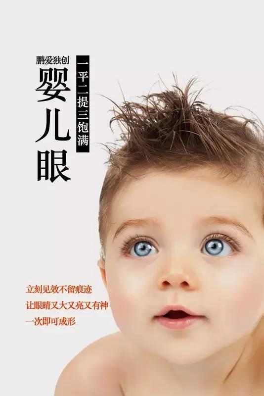 眼周围有皱纹怎么办 鹏爱新品:婴儿眼,即刻祛除眼周纹!