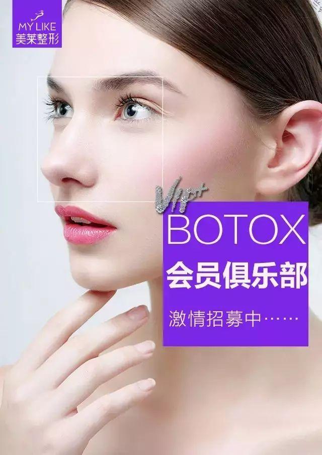 BOTOX瘦脸效果怎么样?